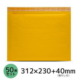 クッション封筒 50枚セット 312×230+40mm エアパッキン付き 封筒 貼りしろ プチプチ封筒 緩衝材付き セット売り まとめ売り お得セット fj3897-big-50 ★t