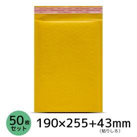 クッション封筒 50枚セット ネコポス 190×255+43mm エアパッキン付き 封筒 貼りしろ プチプチ封筒 緩衝材付き セット売り まとめ売り お得セット fj3897-small-50 ★t