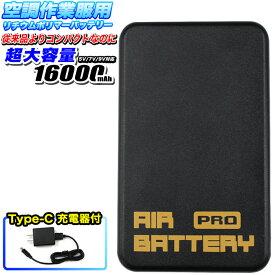 2020年モデル 6か月保証付 空調 バッテリー 作業服 用 空調バッテリー PRO ハイパワー リチウムポリマー バッテリー 空調作業服 扇風機 ファン 充電器 大容量 16000mAh USB Type C 服 服用 ★t FJ3906