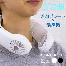 ネッククーラー 扇風機 首掛け 首かけ ファン 冷却 安全 ペルチェ素子 ポータブル扇風機 USB 充電式 ミニ 肩掛け ファン 小型 ネックファン おしゃれ 携帯 ポータブル fj3937