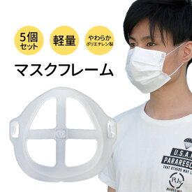 マスクフレーム マスク ブラケット 5個セット クリア 3D 立体 化粧崩れ 防止 フレーム ポリエチレン 柔らか インナー 暑さ対策 FJ3943