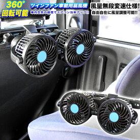 ツインファン 車載用扇風機 後部座席用 角度調整可能 風量無段変速仕様 12V ハイパワー 6.5W カスタム 涼しい ひんやり 熱中症対策 熱さ対策 小型 簡単設置 ブラック 黒 クリップ式 回転 冷暖房 サーキュレーター ファン FJ4718