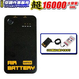 6か月保証付 空調バッテリー 作業服 用 MAX ハイパワー リチウムポリマー バッテリー 空調作業服 扇風機 ファン 充電器 大容量 16000mAh USB 3.0 Type C 服 服用 ★t FJ4955