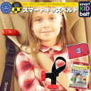 スマートベルト キッズシートベルト 正規品 メテオ APAC スマートキッズベルト B1092 簡易型 ジュニアベルト チャイル…