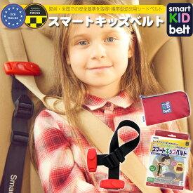 スマートベルト キッズシートベルト 正規品 メテオ APAC スマートキッズベルト B1092 簡易型 ジュニアベルト チャイルドシート 最軽量 携帯型 子供 幼児 用 シートベルト 安全 おしゃれ ベルト FJ5021★t
