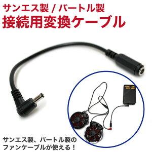 空調作業服用 サンエス 製 純正 変換 ケーブル 用 ファン ファンケーブル 接続用 アダプター バッテリー 電池 ハイパワーファン 対応 FJ5163