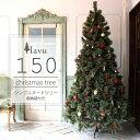 クリスマスツリー 150cm 収納袋付き ヌードツリー タイプツリー ツリー シンプル ヌード 北欧 松かさ 松ぼっくり 飾り…