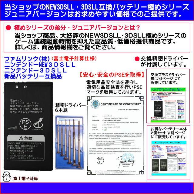 任天堂 NEW3DSLL互換バッテリー・3DSLL互換バッテリー ジュニアバージョン 精密ドライバー有