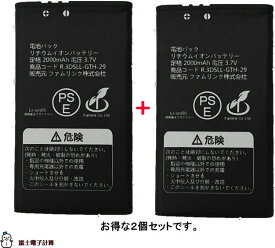 任天堂 NEW3DSLL互換バッテリー・3DSLL互換バッテリー【タイプS】【2個セット】