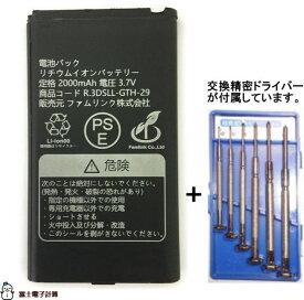 任天堂 NEW3DSLL互換バッテリー・3DSLL互換バッテリー 【タイプS】 精密ドライバー有