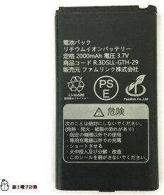 任天堂 NEW3DSLL互換バッテリー・3DSLL互換バッテリー 【タイプS】交換ドライバー無