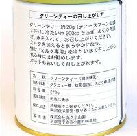 特選抹茶グリーンティー270g缶