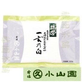 Matcha powder, Ichigennoshiro (一玄の白)100g bag【Matcha】【Matcha powder】