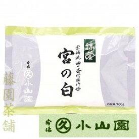 Matcha powder, Miyanashiro (宮の白) 100g bag