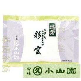 Matcha powder, Saiun (彩雲) 100g bag 【Matcha】【green tea】