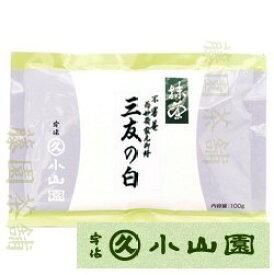 Matcha powder, Sanyuunoshiro (三友の白) 100g bag 【Matcha】【green tea】
