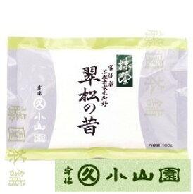 Matcha powder, Suisyounomukashi (翆松の昔) 100g bag 【Matcha】【Matcha powder】