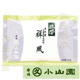Matcha powder, Syoufuu (祥風) 100g bag 【Matcha】【Matcha powder】