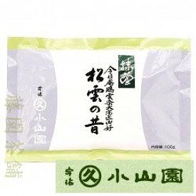 Matcha powder, Syouunnomukashi (松雲の昔)100g bag