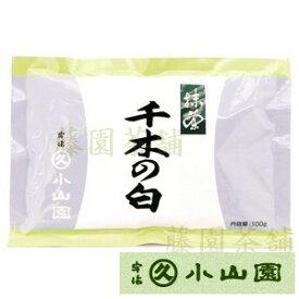 Matcha green tea, Chiginoshiro 【千木の白】 100g bag【Matcha】【powder】【green tea】