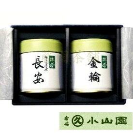 【丸久小山園】【抹茶】長安40g+金輪40g 詰合せ