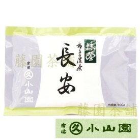 Matcha powder, Chyouan (長安)100g bag【Matcha】【green tea】【powder】