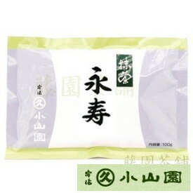 Matcha powder, Eijyu (永寿) 100g bag【Matcha】【green tea powder】【tea】