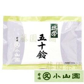 Matcha green tea, Isuzu 【五十鈴】 100g bag【Matcha】【powder】【green tea】