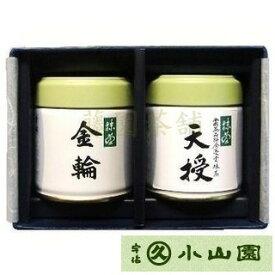 【丸久小山園】受賞抹茶・天授40gと金輪40g