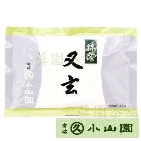 Matcha powder, Yuugen (又玄)100g bag 【Matcha】【green tea powder】【tea】