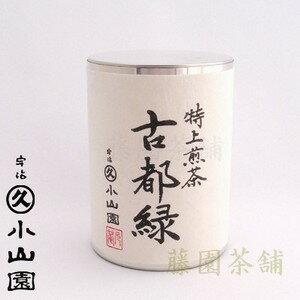 【開化堂】【茶筒】【丸久小山園】煎茶/古都緑 100g