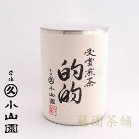 【開化堂】【茶筒】【丸久小山園】全国茶品評会 受賞 煎茶的的 100g