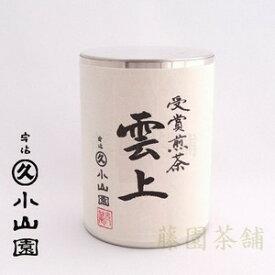 【開化堂】【茶筒】【丸久小山園】全国茶品評会 受賞 煎茶雲上 100g