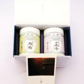 【丸久小山園】【宇治茶】【全国茶品評会受賞】千歳の誉 90gと的的100g缶