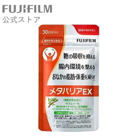 メタバリアEX 30日分 240粒 【FUJIFILM 公式】 袋タイプ サプリメント サラシア [機能性表示食品]