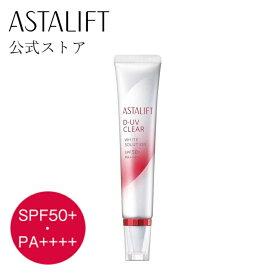 アスタリフト D-UVクリア ホワイトソリューション 30g 【FUJIFILM 公式】 SPF50+・PA++++ UVクリア美容液 兼 化粧下地 トーンアップ(メイクアップ効果) (ASTALIFT)