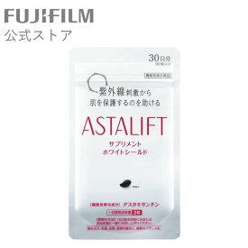 アスタリフト サプリメント ホワイトシールド<袋>約30日分 【FUJIFILM 公式】 [機能性表示食品] (ASTALIFT)