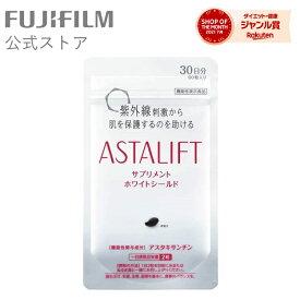 アスタリフト サプリメント ホワイトシールド<袋>30日分 【FUJIFILM 公式】 サプリ 紫外線 アスタキサンチン [機能性表示食品] (ASTALIFT)