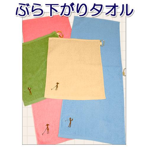 【メール便対応】 ぶら下がりタオル カラビナ付き 日本製 タオル ハンドタオル 35x42cm 国産のこだわりタオル!◆