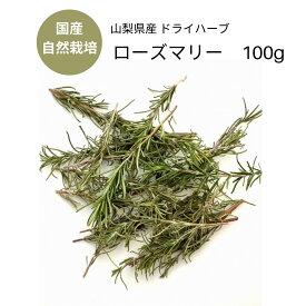 山梨県産 ドライハーブ 【ローズマリー】100g 自然栽培