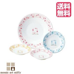 モザイクアート ミッフィー パーティーセット miffy かわいい 食器セット プレゼント お皿 ギフト 出産祝い 結婚祝い お返し お祝い キッチン 料理  日本製
