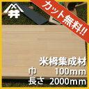 【カット無料!】家具の前板によく使われる木材。米栂集成材 サイズ:厚み30mm×巾100mm×長さ2000mm/木材 /カット…