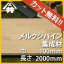 【カット無料!】DIY初心者や女性にも扱いやすい木材。メルクシパイン集成材 サイズ:厚み30mm×巾100mm×長さ2000mm…