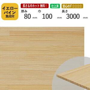 イエローパイン集成材80×100×3000 mm [長さ・巾 オーダーカット無料!] 端材同梱、円形加工、斜めカット、断面加工、塗装など追加工OK!/無垢積層 木材 DIY 工作 針葉樹