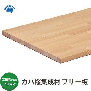 【送料込】プロ・工務店様用 フリー板 カバ桜集成材 サイズ:厚み25mm×巾600mm×長さ3000mm・・・1枚、長さ1000mm・・・1枚/薄ピンクで高級感のある特有の美しくきめの細かい木目の木材。/