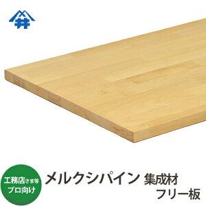 【送料込】プロ・工務店様用 フリー板 メルクシパイン集成材 サイズ:厚み25mm×巾500mm×長さ3000mm・・・1枚、長さ1000mm・・・1枚/明るい色合いで加工性は比較的良い木材。/板/長尺/天板/