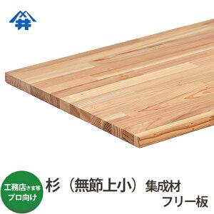【送料込】プロ・工務店様用 フリー板 杉(無節)集成材 サイズ:厚み30mm×巾600mm×長さ3000mm・・・1枚、長さ1000mm・・・1枚/柔らかくて軽い。可動棚などに、最適な国産木材。/板/長尺/天