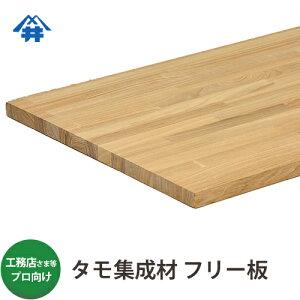 【送料込】プロ・工務店様用 フリー板 タモ集成材 サイズ:厚み15mm×巾600mm×長さ1000mm・・・4枚/人気の高い樹種です。落ち着いた色目の木材。/板/長尺/天板/リノベーション/無垢集成/