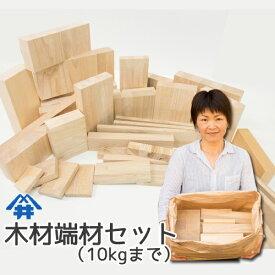 【送料無料!(沖縄・離島除く)】木材(集成材)の端材セットSサイズ(10kgまで)工作用の木材/小物用端材/工具練習用木材/種類いろいろ