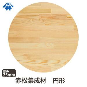 小物におすすめ!木目がはっきりとしたの木材。赤松集成材(円形) サイズ:厚み25mm×巾100mm×長さ100mm//無垢赤松集成材/円形/カット不可/小物/ダイニングテーブル/ちゃぶ台/椅子の座面/DIY/